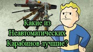 Fallout 4 - Лучшие неавтоматические карабины