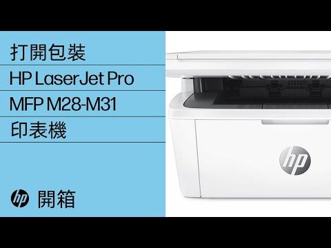 如何打開 HP LaserJet Pro MFP M28-M31 印表機的包裝