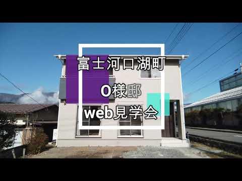 富士河口湖町O様邸web完成見学会