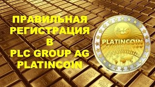 Регистрация в PLS GROUP AG PlatinCoin