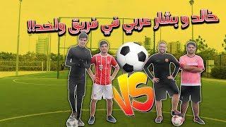 خالد و بشار عربي في فريق واحد ضد فريق أحمد !! ( الجلد على أصوله لا يفوتكم !! )