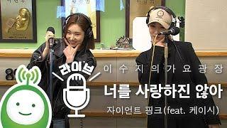 """자이언트핑크(Giant Pink) """"너를 사랑하진 않아(I don't think I love you)Feat.케이시(Kassy) [이수지의 가요광장]"""