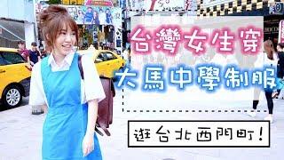 那個台灣女生這次穿大馬中學制服搭台北捷運到西門町買星巴克!Wearing Malaysian Uniform to Taipei Xi Men Ding ft.Beara Beara