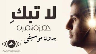 تحميل اغاني Hamza Namira - La Tabki |حمزة نمرة - لا تبكِ - بدون موسيقى MP3