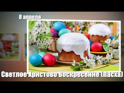 Производственный календарь на 2018 год в Украине
