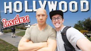 เที่ยวอเมริกาตะลุย Hollywood ครั้งแรก!! โคตรว้าว!!!
