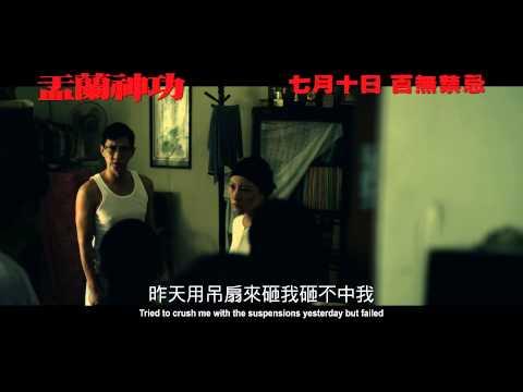 盂蘭神功電影海報
