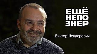 Шендерович: деньги Суркова, театр Табакова и Крым #ещенепознер
