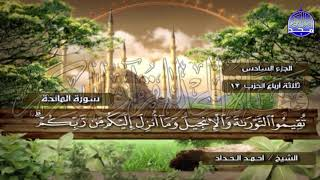 تحميل اغاني الختمة المرتلة الكاملة????القارئ : أحمد الحداد????الجزء(6) , الربع(7.8) من القرآن???? 'Ahmed Alhadad MP3