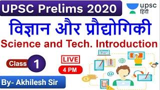 विज्ञान और प्रौद्योगिकी का परिचय, Introduction of Science & Technology for UPSC 2020 by Akhilesh Sir