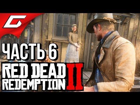 RED DEAD REDEMPTION 2 ➤ Прохождение #6 ➤ СТАРАЯ ЛЮБОВЬ