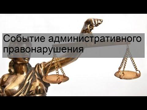 Событие административного правонарушения