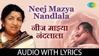 Neej Mazya Nandlala with lyrics | नीज माझ्या