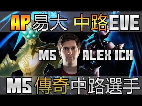 Ap易大 中路EvE! 5分鐘帶你認識M5傳奇中路選手 M5 Alex Ich