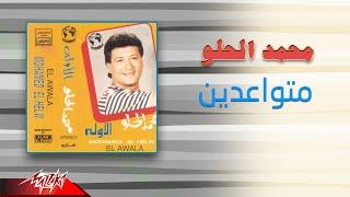تحميل اغاني مجانا Mohamed El Helw - Metwaadeen   محمد الحلو - متواعدين