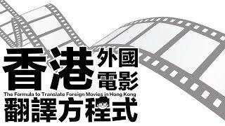 【伯賴】香港外國電影翻譯方程式