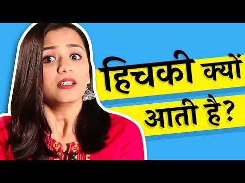 हिचकी क्यों आती है? Why do we get hiccup? (in Hindi)