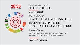 Лекция Алексея Чадаева «Практические инструменты тактики и стратегии в современном управлении»