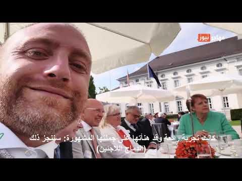رامي أزرق موان ألماني-سوري