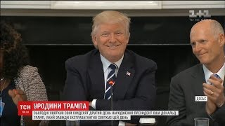 Дональд Трамп святкує 72-річчя