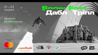Дабл Трипл Snow Fest 2019 Киев - Арка Дружбы Народов