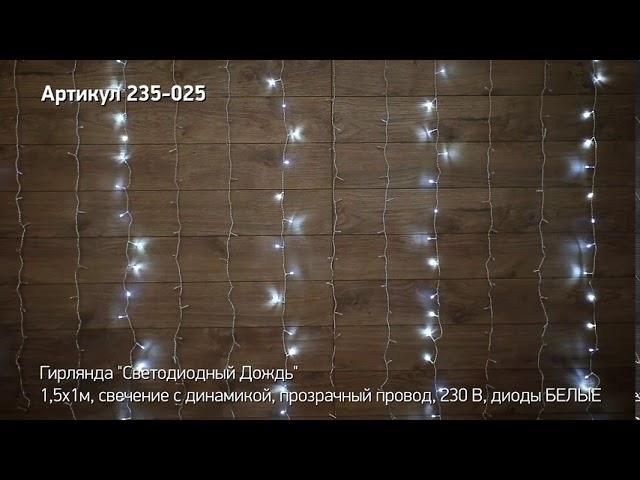 Режим работы гирлянды светодиодный дождь NEON NIGHT, артикул 235-025