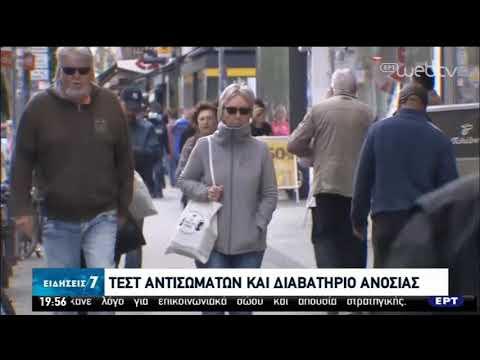 Αυστρία | Αποφυγή της καραντίνας με τεστ αξίας 190€ | 05/05/2020 | ΕΡΤ