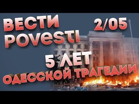 2 мая - 5 лет трагедии в Одессе