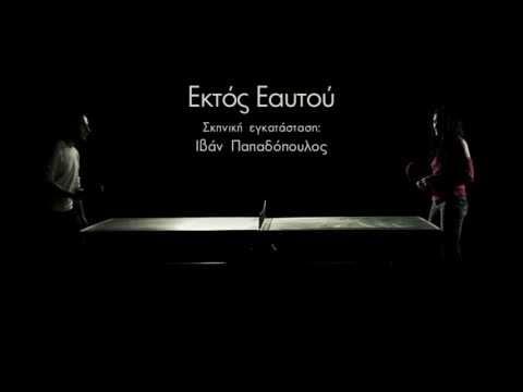 Προεσκόπηση βίντεο της παράστασης ΕΚΤΟΣ ΕΑΥΤΟΥ.