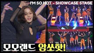 ★모모랜드(MOMOLAND)   I'm So Hot  [SHOW ME] SHOWCASE STAGE ★