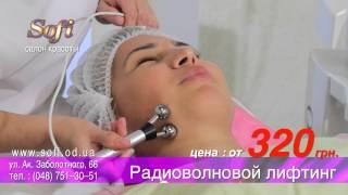 Аппаратная косметология по уходу за лицом салон красоты СОФИ