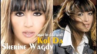تحميل اغاني Sherine Wagdy - El Donia Bekol Ma Feha شيرين وجدي - الدنيا بكل ما فيها MP3