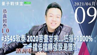 【量子戰情室】#陳武傑 0409,#3545敦泰 2020苦盡甘來…狂漲+1000%;下一檔低檔轉強股是誰?!
