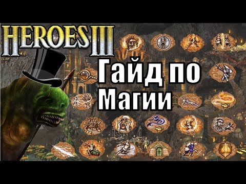 Герои меча и магии 7 мод на инферно