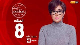 مسلسل ضد مجهول بطولة غادة عبد الرازق – الحلقة الثامنة 8   (Ded Maghool (EP8