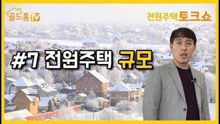 [전원주택 토크쇼] 전원주택 규모