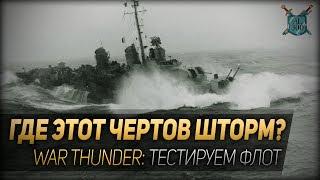 ГДЕ ЭТОТ ЧЕРТОВ ШТОРМ? ◆ War Thunder: тестируем флот