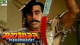 क्यों दुर्योधन अपने अंगरक्षक को मारा? | महाभारत (Mahabharat) | B. R. Chopra | Pen Bhakti - Download this Video in MP3, M4A, WEBM, MP4, 3GP