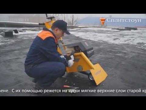 Резчик кровли CR-146 Сплитстоун