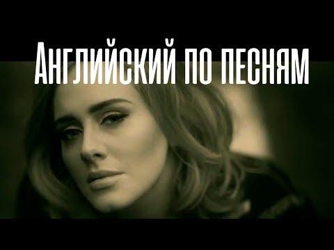 Английский Язык По Песням. Перевод и разбор песни Adele - Hello Видео-Урок. | Jobs School