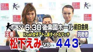 「Krush.89」6.30土後楽園女子アトム級タイトルマッチ王者・松下えみVS挑戦者・443前日会見