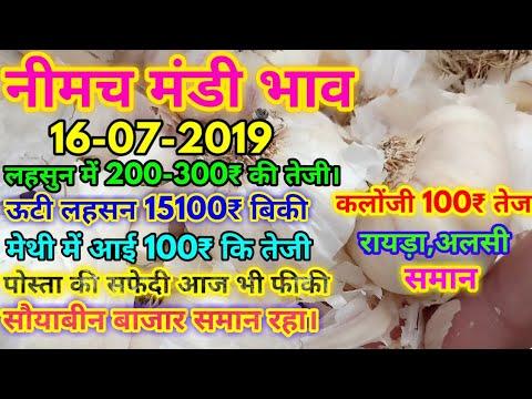 नीमच मंडी के आज के सभी जिंसों के 16-07-2019 भाव एवं आवक|| Neemuch Mandi Bazar Bhav 16-07-2019