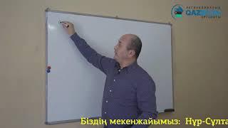 Математикалық сауаттылық. Метематикалық статистика элементтері