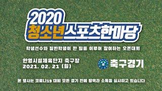 2020 대전광역시 청소년스포츠 한마…