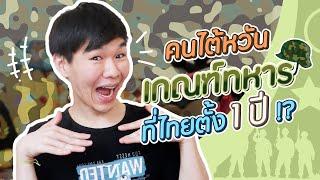 ต่างชาติมาเกณฑ์ทหารที่ไทยได้?!? เล่าประสบการณ์ เกณฑ์ทหารไต้หวันที่ประเทศไทย!!! ◐ เจ๋อเจ๋อ Jer Jer