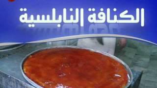 تحميل و مشاهدة الكنافة النابلسيه - عامر وليد -Movie.wmv MP3