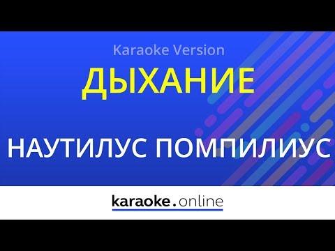 Дыхание - Наутилус Помпилиус (Karaoke version)