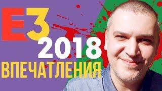 Впечатления от Е3 2018. Конференции Microsoft, Sony, Bethesda, Ubisoft