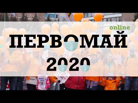 Первомай 2020!