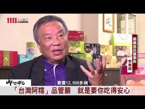 呷七碗_嘉義食品工業股份有限公司